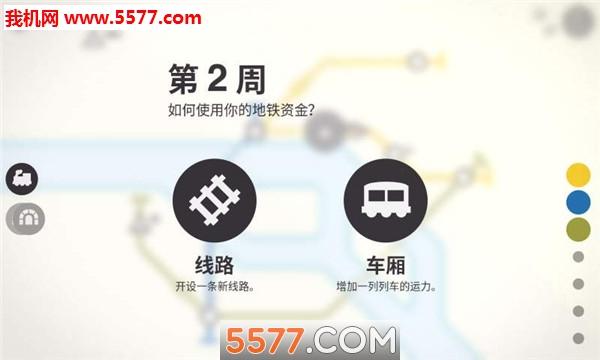 模拟地铁手机版截图2