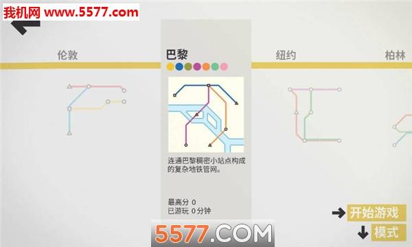 模拟地铁手机版截图4