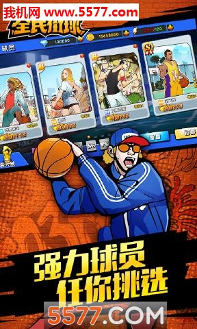 全民街球畅玩版官网版截图2