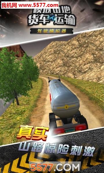 模拟山地货车运输手机版截图2