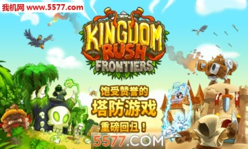 Kingdom Rush Frontiers����