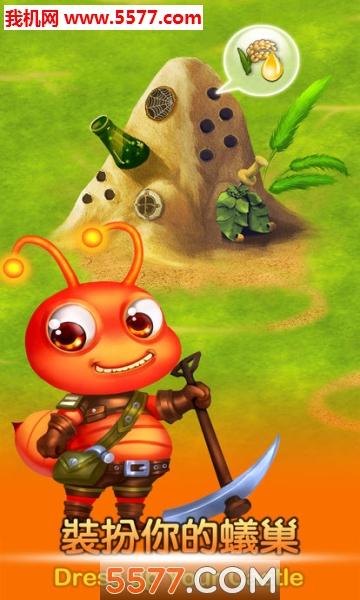 虫虫帝国游戏截图3