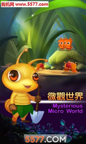 虫虫帝国游戏截图4
