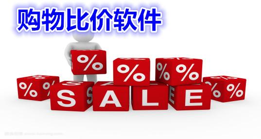 购物比价软件