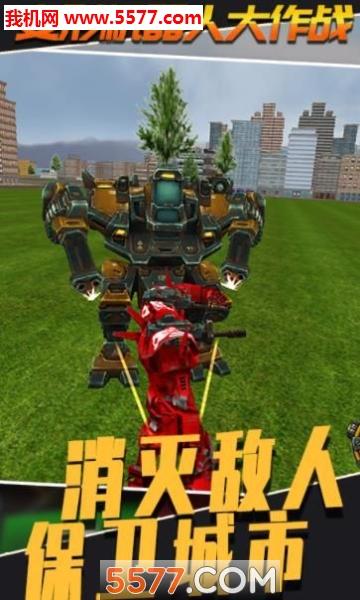 变形机器人大作战安卓版截图2