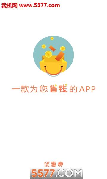 ��惠券超人官方版