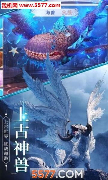 青云传之山海经神兽志最新版截图3