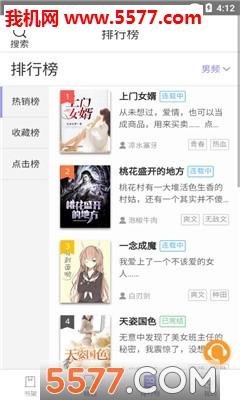 鹦鹉阅读小说app截图0