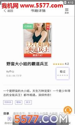 鹦鹉阅读小说app截图2