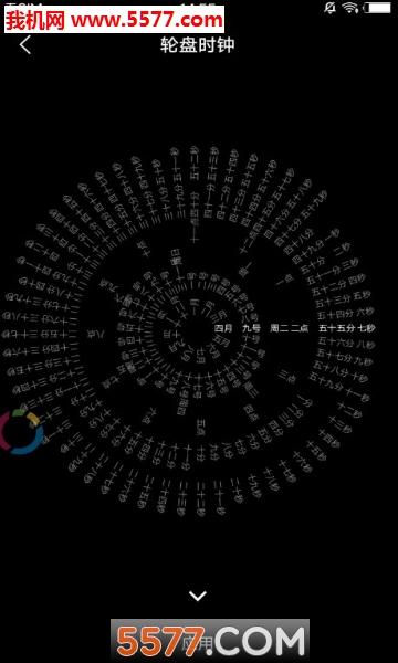 轮盘时钟官方版(轮盘时钟动态壁纸)截图1