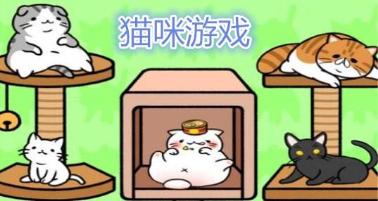 猫咪游戏推荐
