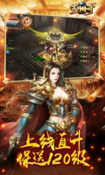 腾讯蓝月传奇3d官网版