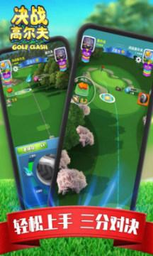 决战高尔夫手游