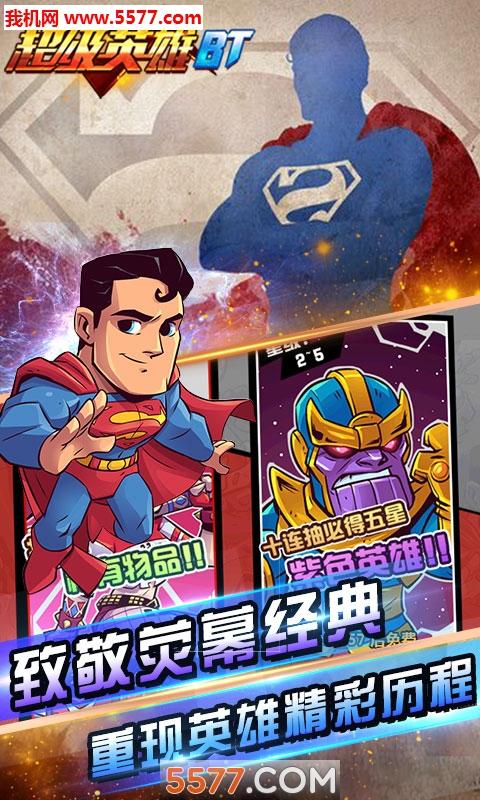 超级英雄美国战士官网版截图2