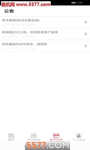 新融惠安卓版截圖2