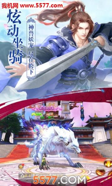 猎妖武神戮官网版截图2