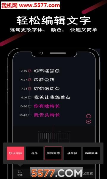 电话弹幕语音转换文字小剪辑苹果版截图1