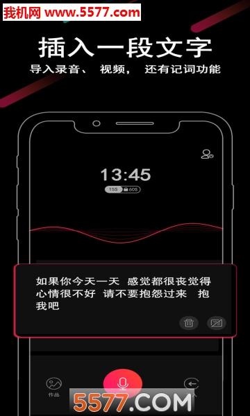 电话弹幕语音转换文字小剪辑苹果版截图2