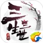 騰訊三生三世十里桃花博狗手機版