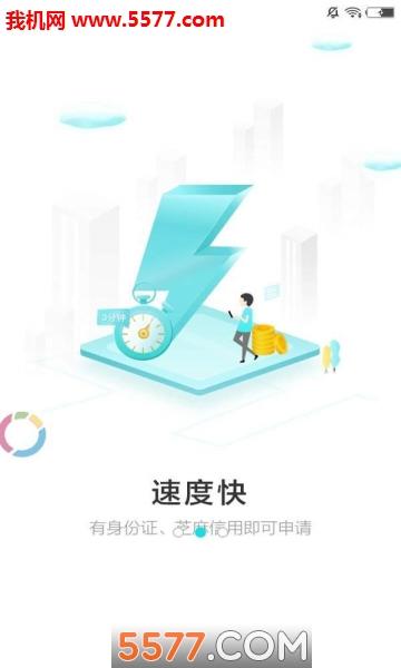 青禾钱包贷款截图0