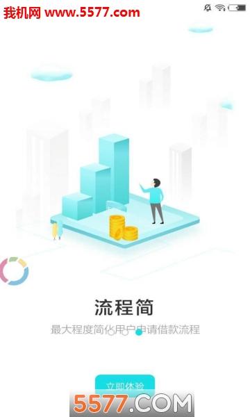青禾钱包贷款截图1