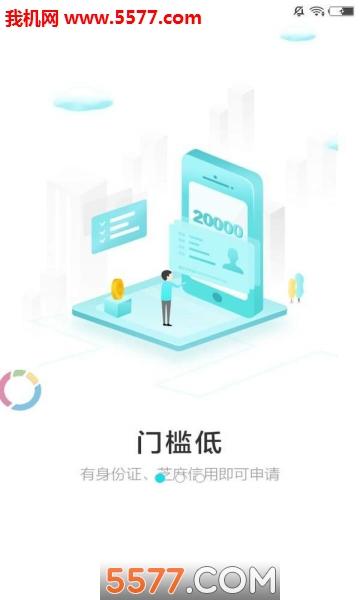 青禾钱包贷款截图2