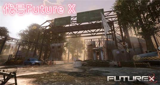 代号Future X