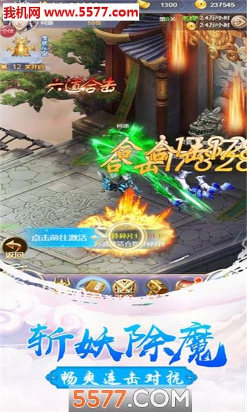 傲剑仙灵苹果版截图0