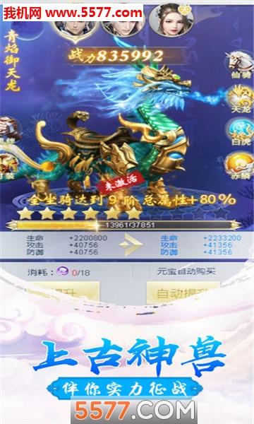 傲剑仙灵苹果版截图1