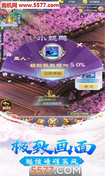 傲剑仙灵苹果版截图2