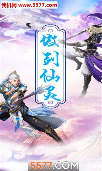 傲剑仙灵苹果版截图3