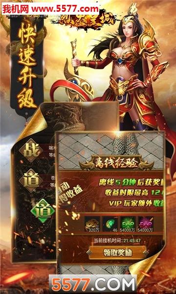 烈火皇城无限元宝bt版截图1