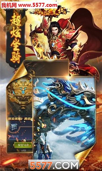 烈火皇城无限元宝bt版截图2