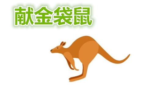 �I金袋鼠