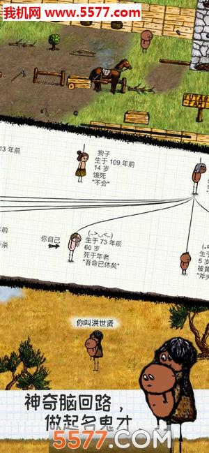 希望之村免费版截图1