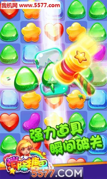 消除糖果安卓版截图1