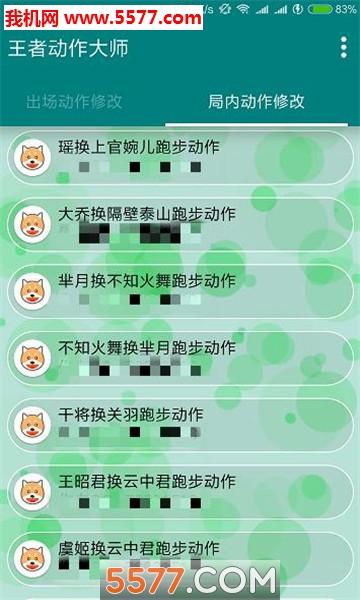 王者荣耀英雄出场动画修改软件截图0