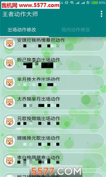 王者荣耀英雄出场动画修改软件截图1