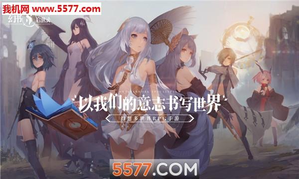 幻书启世录官网版截图1