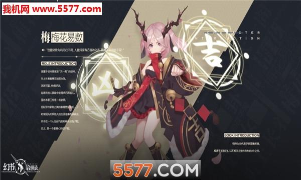 幻书启世录官网版截图2