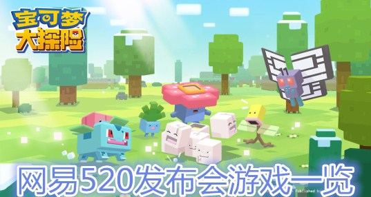 网易520发布会游戏合集2019