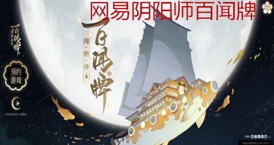 网易阴阳师百闻牌