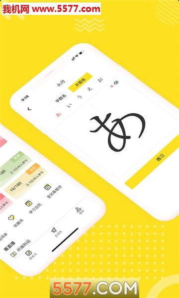 日语学习室安卓版截图1