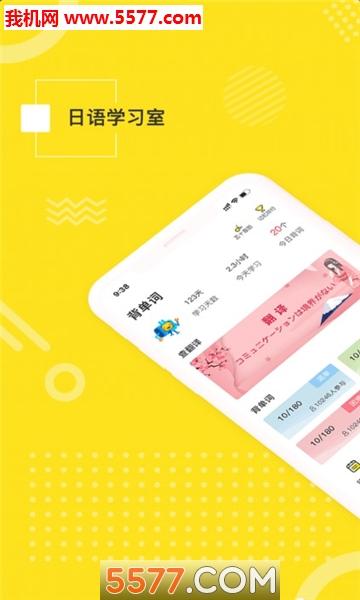 日语学习室安卓版截图2