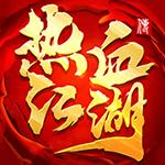 热血江湖传手游苹果bt版