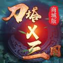 刀塔X三国手游苹果bt版