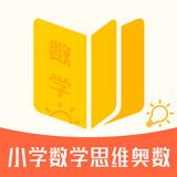 小学数学思维奥数安卓版v1.0.0