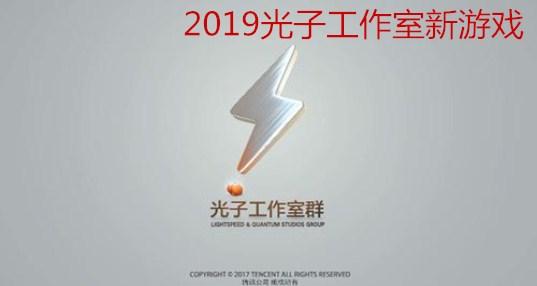 2019光子新游戏
