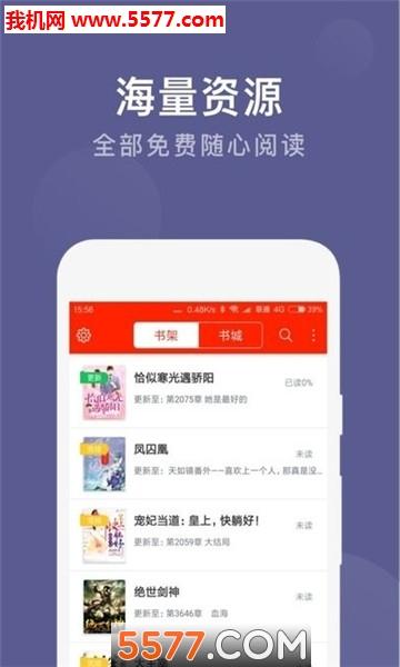 YY小说阅读大全安卓版截图0