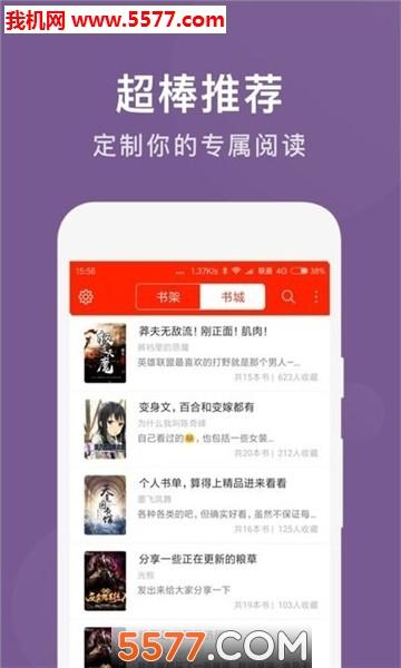 YY小说阅读大全安卓版截图1